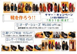 靴を作ろう!pop2