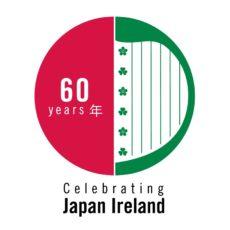 日愛外交樹立60周年