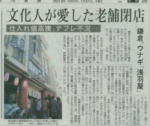 浅羽屋閉店の記事